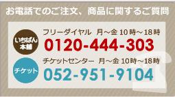 お電話でのご注文、商品に関するご質問